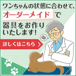 犬、ペットの症状に合わせて、オーダーメイドでコルセット、サポーター等の器具をお作りいたします。