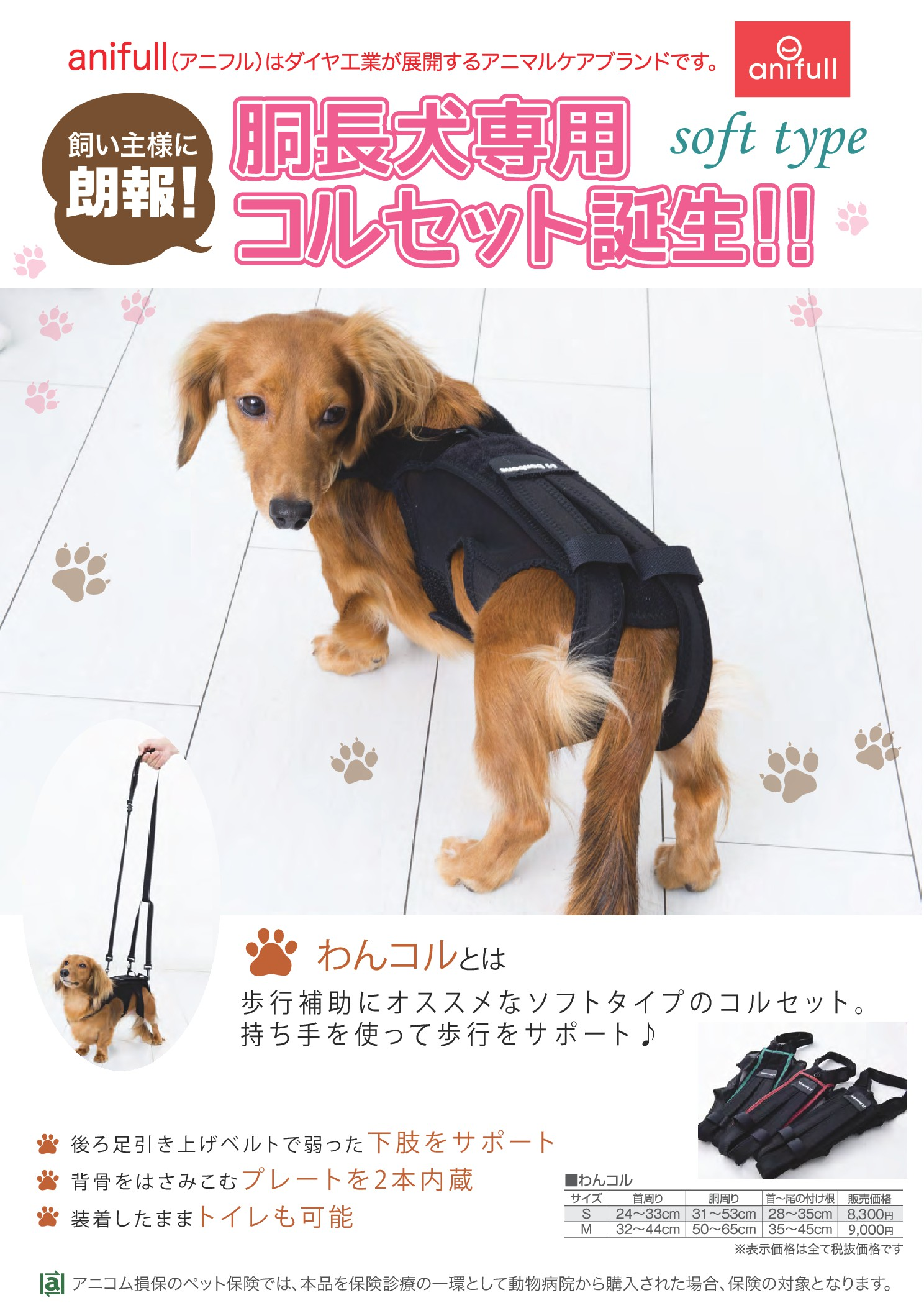 胴長犬専用コルセット